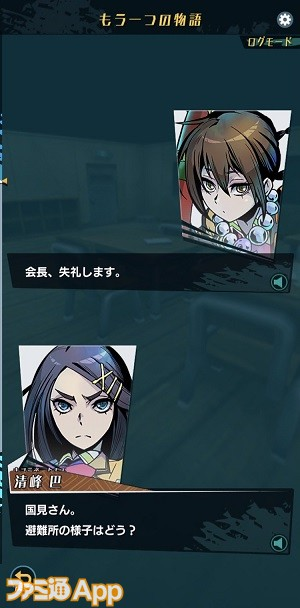 アナザーサイド:ストーリー1