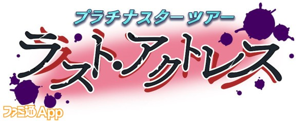 PST_ラスト・アクトレス_ロゴ