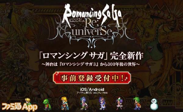 romasaga_re_事前登録
