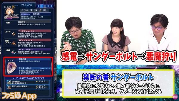 メギド_動画02 (3)