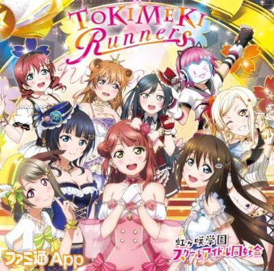 【FIX】TOKIMEKI Runners