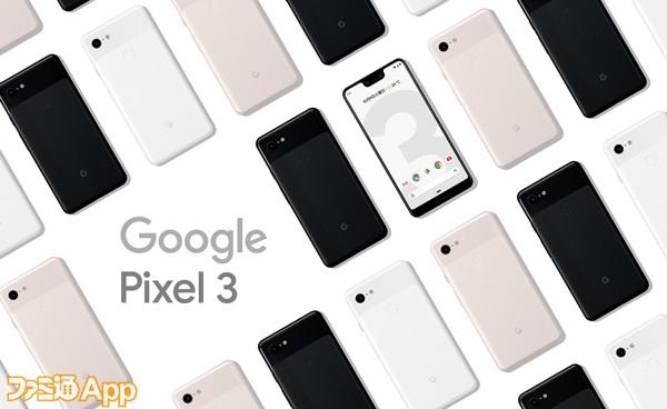 Pixel3_Press-Image-CMYK-02