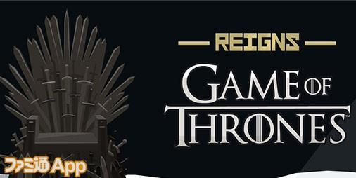 【配信開始】HBOの超人気海外ドラマ『ゲーム・オブ・スローンズ』と名作政治ゲーム『Reigns』がコラボ!
