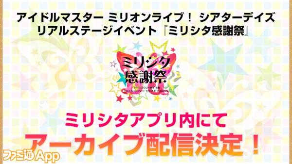 ミリシタ感謝祭_アーカイブ配信決定のお知らせ