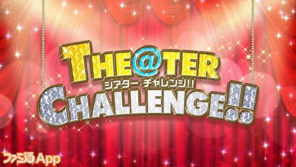 「THE@TER CHALLENGE!! 」_バナー