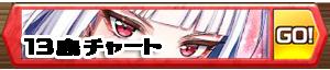 banner_13matome
