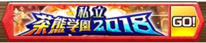 banner_chaguma2018zen