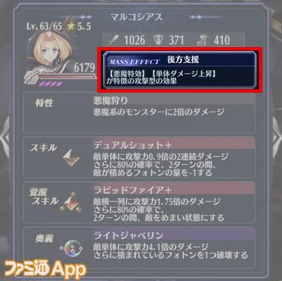メギド_初期キャラデッキ_02 (2)r