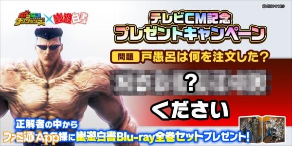 campaign_PV_yuyuhakusho_present_001_pre