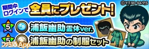 campaign_image_yuyuhakusho_002
