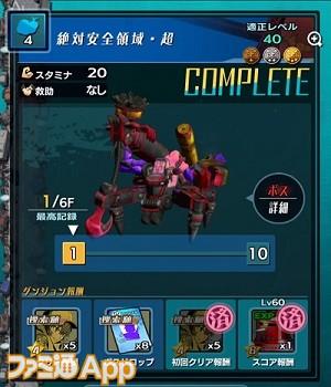 キャライベ超級:ダンジョン報酬画面300