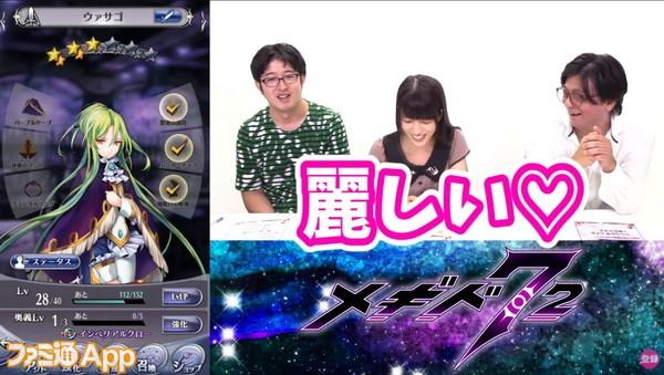 メギド_動画02 (5)