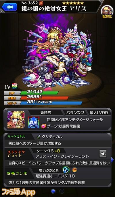 アリス(獣神化)