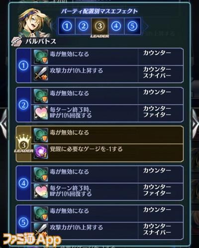 メギド_初期キャラデッキ_02 (4)