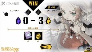 18_勝利リザルト_赤ずきん