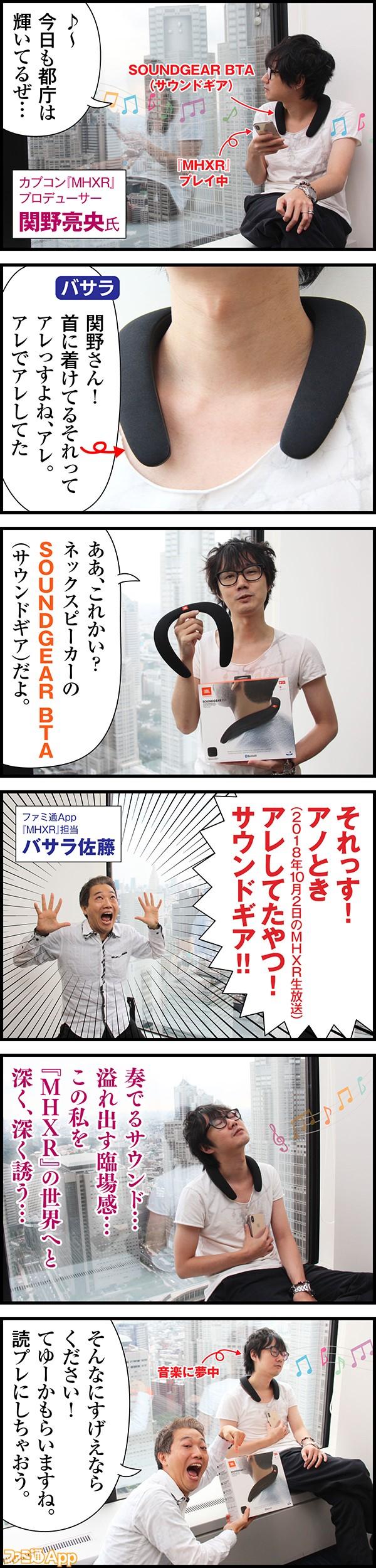 manga_MHXR_181024-600