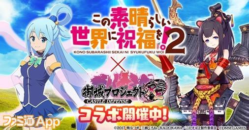 『御城プロジェクト:RE』×『この素晴らしい世界に祝福を!2』コラボ開始!アクア、めぐみん、ダクネスらが仲間に!