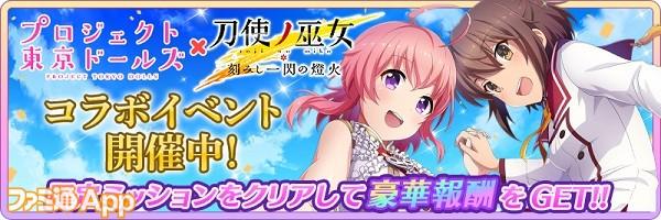 banner_プロジェクト東京ドールズコラボ