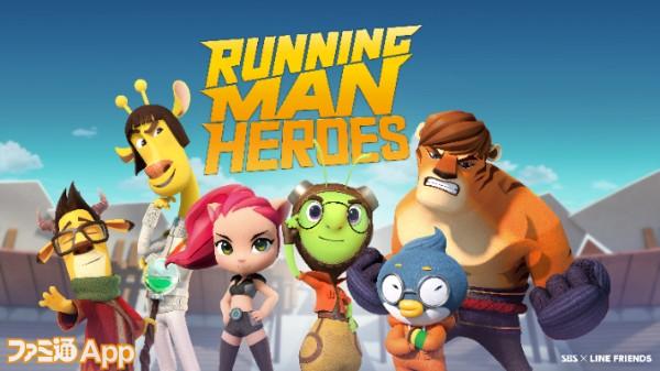 09_RunningMan Heroes