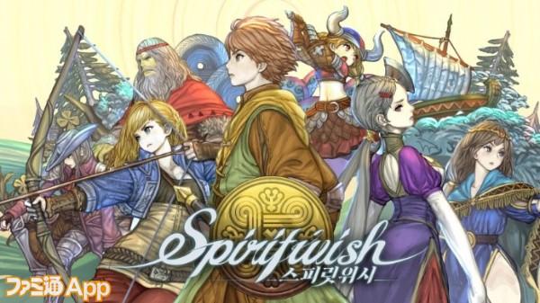 11_Spiritwish