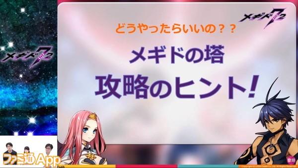 メギド_20181106動画 (2)