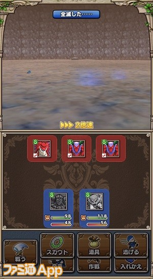 オート戦闘2