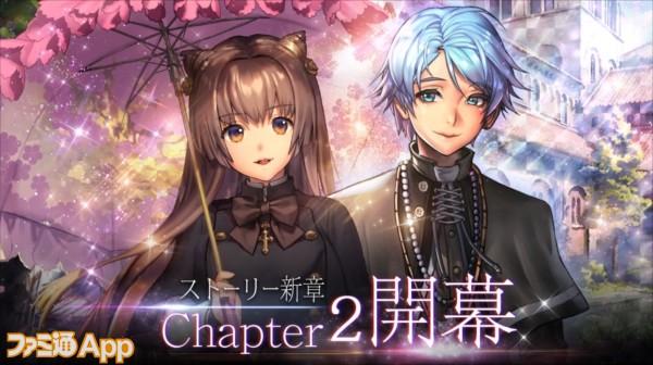ストーリー新章「Chapter.2」開幕