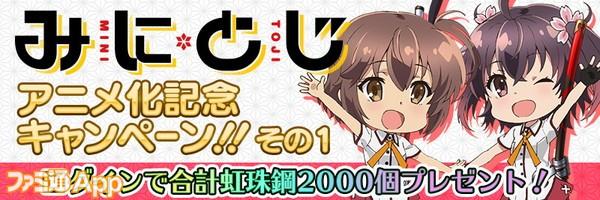 banner_アニメ化キャンペーンその1