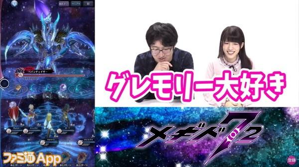 メギド_20181106動画 (3)