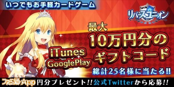 02_キャンペーン「最大10万円が当たるTwitterギフトキャンペーン」