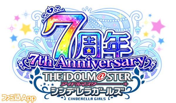 デレマス7周年ロゴ
