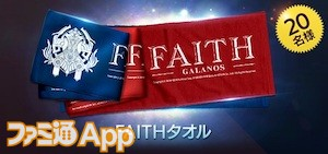 03_FAITHタオル