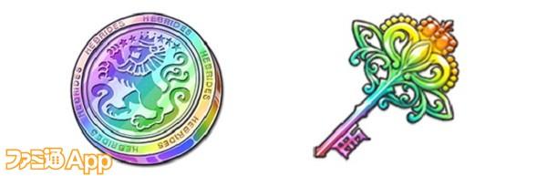 03_ガチャ祭りメダルとガチャ祭りの鍵