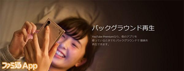 youtube_premium_0002_レイヤー 3