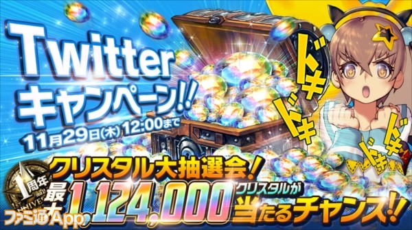 Twitterキャンペーン_クリスタル大抽選会