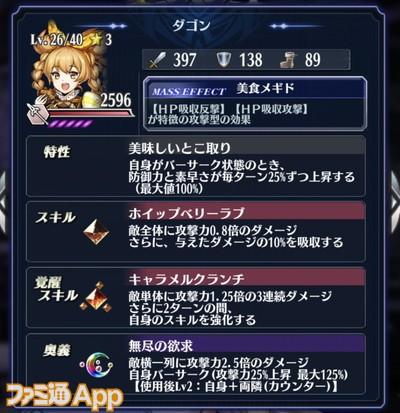 メギド_20181116魅力 (15)