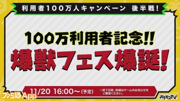 バクモン_20181119 (2)