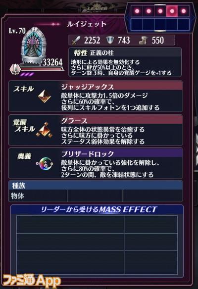 メギド_20181119イベント (7)