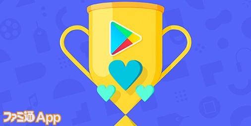 """ユーザーが決める2018年最高のアプリは?""""Google Play ベスト オブ 2018""""ユーザー投票部門の受付がスタート"""