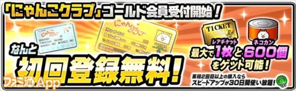 01_今なら初回登録無料!「にゃんこクラブ」にゴールド会員が新登場!
