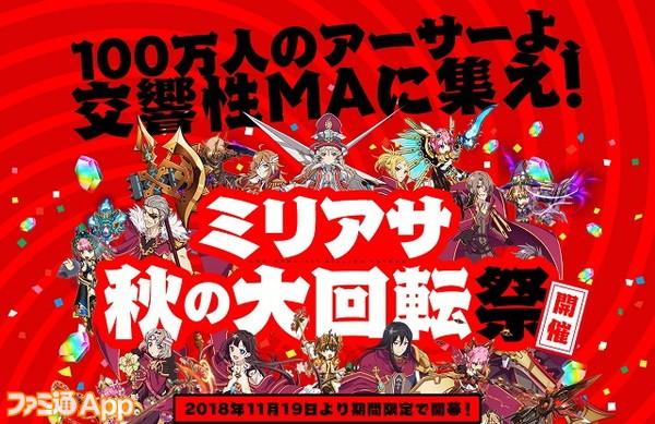 01_ミリアサ秋の大回転祭