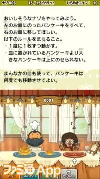 05_ゲーム画面3