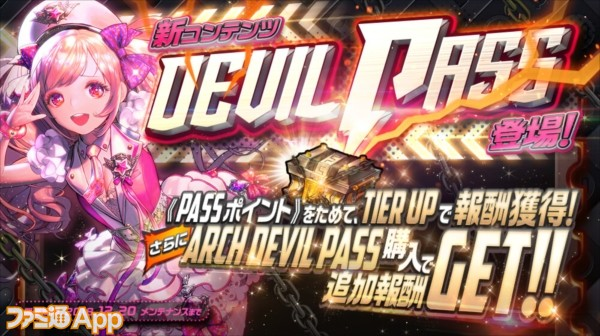 新コンテンツ『DEVIL PASS』