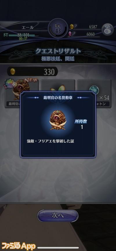 メギド_20181119イベント (8)