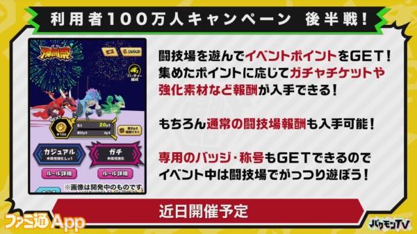 バクモン_20181119 (7)