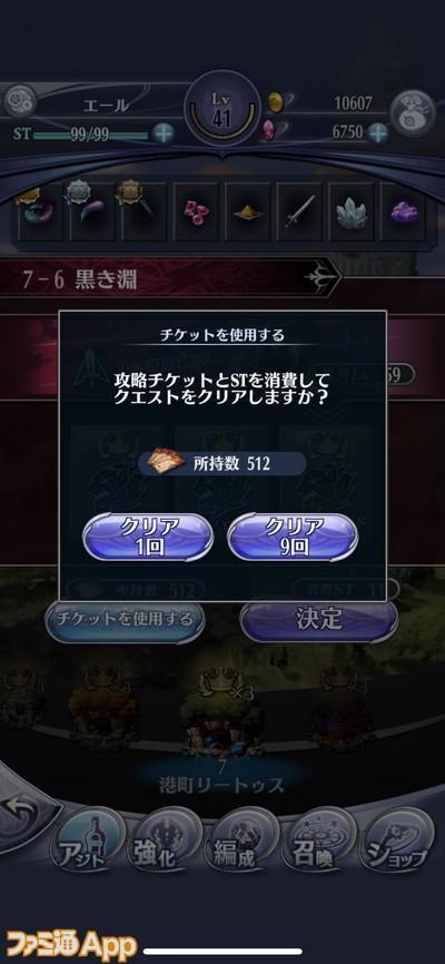 メギド_20181116魅力 (1)