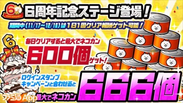 03_6周年記念ステージ登場!