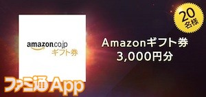 02_Amazonギフト券