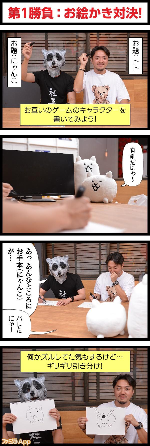 manga_nyanko_2