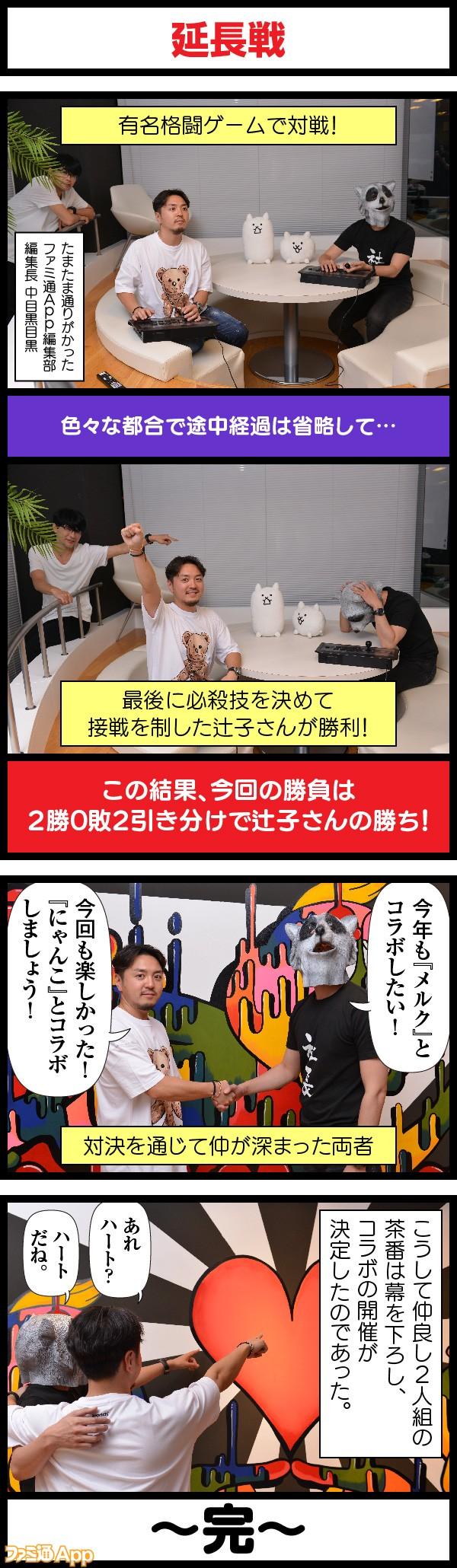 manga_nyanko_6